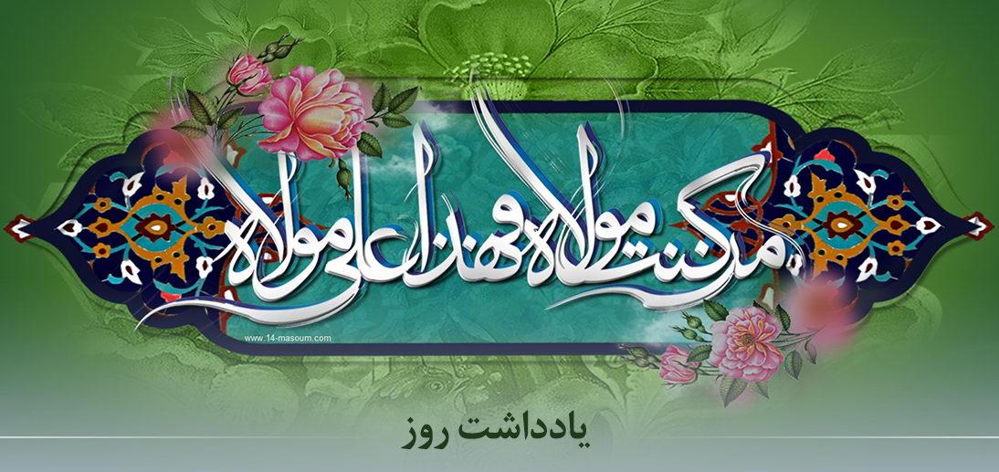 حقیقت «غدیر» از منظر آیت الله العظمی مکارم شیرازی