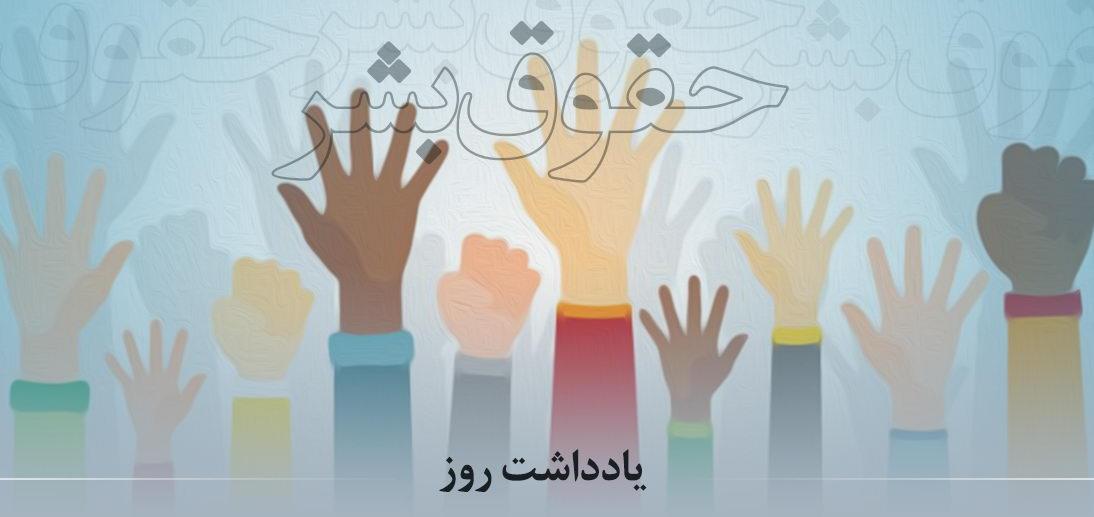 تأملی در مفهوم «حقوق بشر» از منظر معظم له