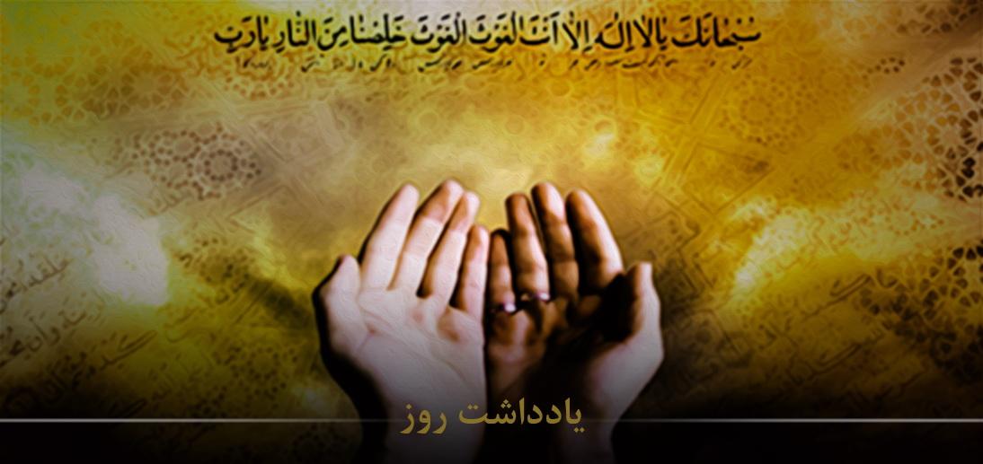 شرح فرازهایی از دعای جوشن کبیر از منظر معظم له