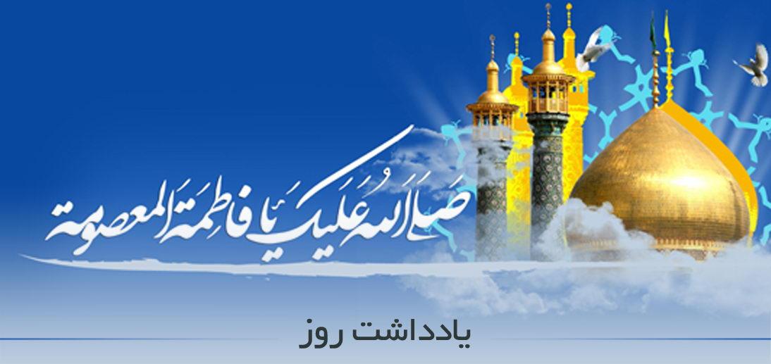 سیری در مقام حضرت معصومه سلام الله علیها از منظر معظم له