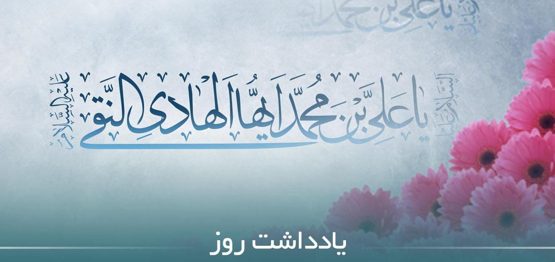 بازشناسی سخنان امام هادی علیه السلام از منظر آیت الله العظمی مکارم شیرازی دام ظله