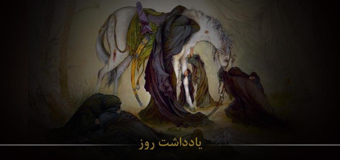 معنا شناسی شهادت امام حسین علیه السلام در روز عاشورا از منظر معظم له