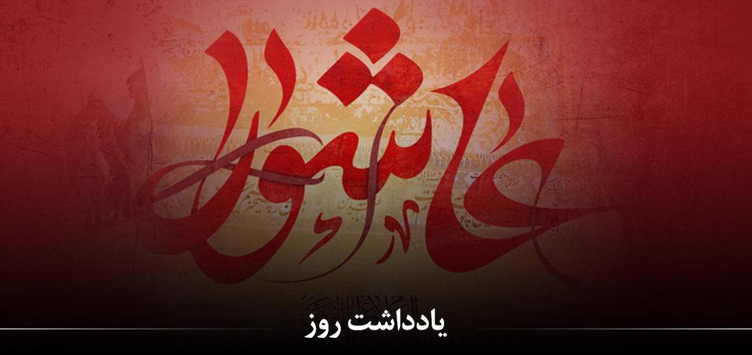 مهمترین وقایع روز عاشورا در بیان آیت الله العظمی مکارم شیرازی