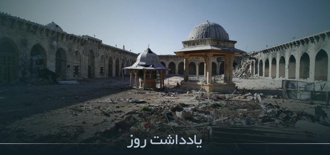 آینده شناسی تحولات سوریه در پساتروریسم از منظر معظم له