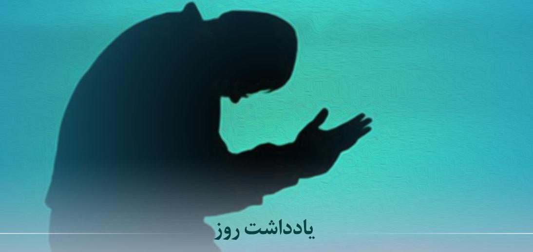 نقش و جایگاه توبه در تحقق سبک زندگی اسلامی از منظر معظم له