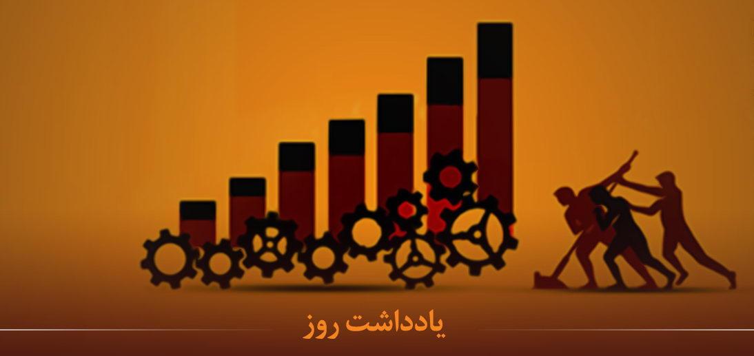 چالش های نظام بانکی در حمایت از تولید از منظر معظم له