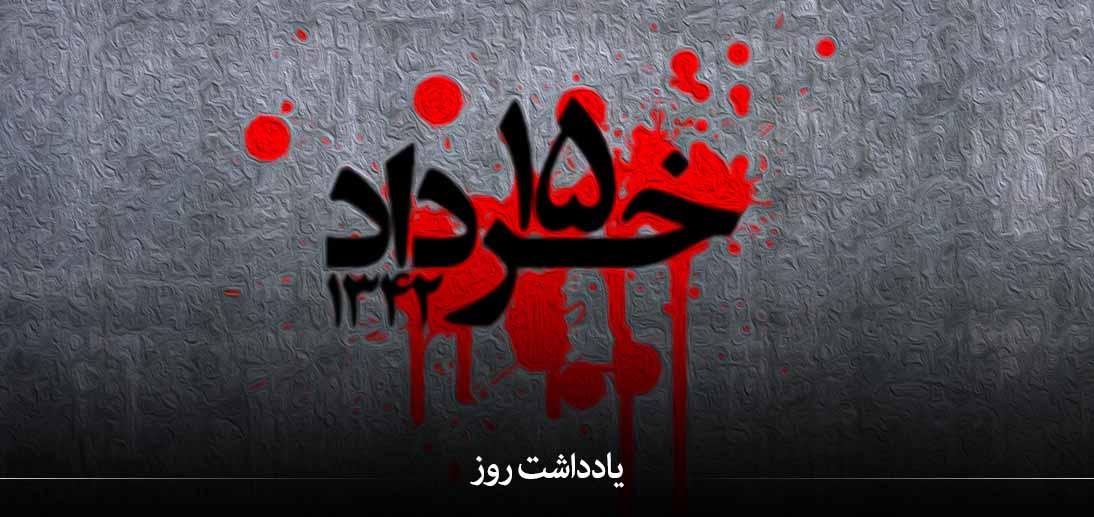 نقش آیت الله العظمی مکارم شیرازی در قیام 15 خرداد (با تکیه بر اسناد ساواک)