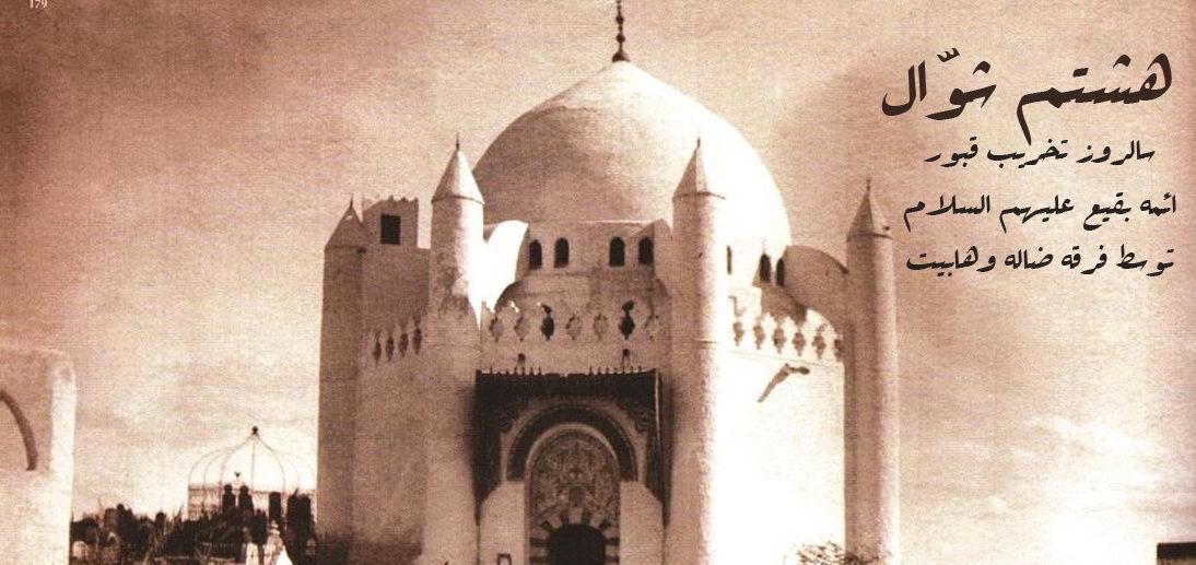مراسم ویژه هشتم شوال (سالروز تخریب قبور ائمه بقیع علیهم السلام توسط فرقه ضاله وهابیت)