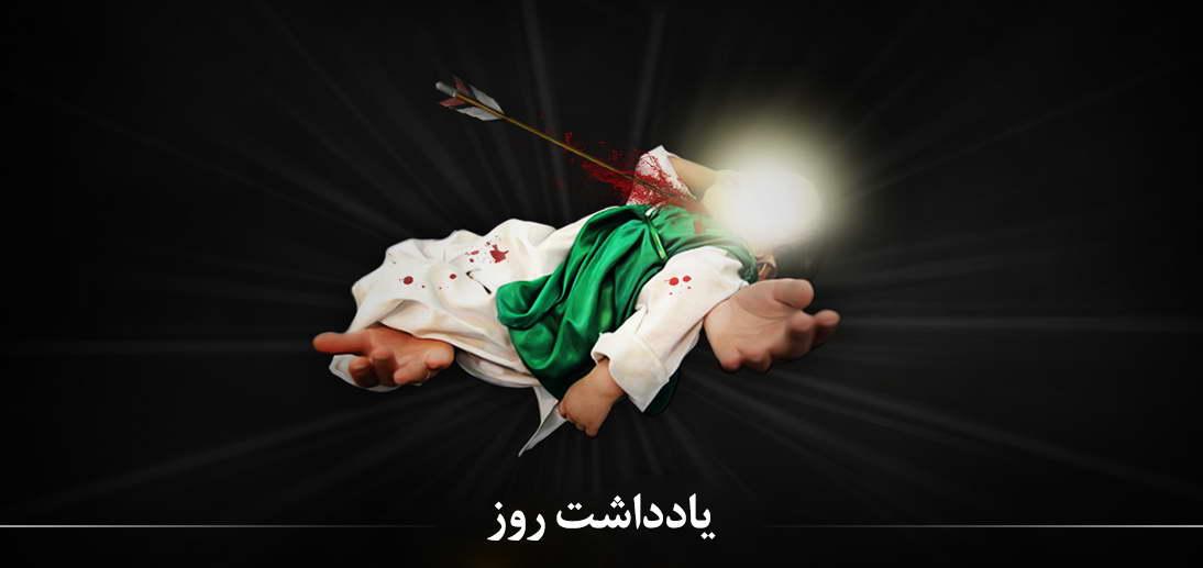 ابعاد شهادت مظلومانۀ حضرت علی اصغر(ع) از منظر آیت الله العظمی مکارم شیرازی