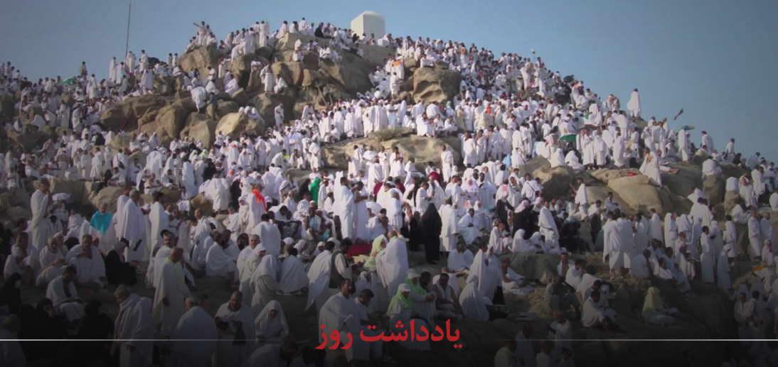 اسرار وقوف در عرفات از منظر آیت الله العظمی مکارم شیرازی