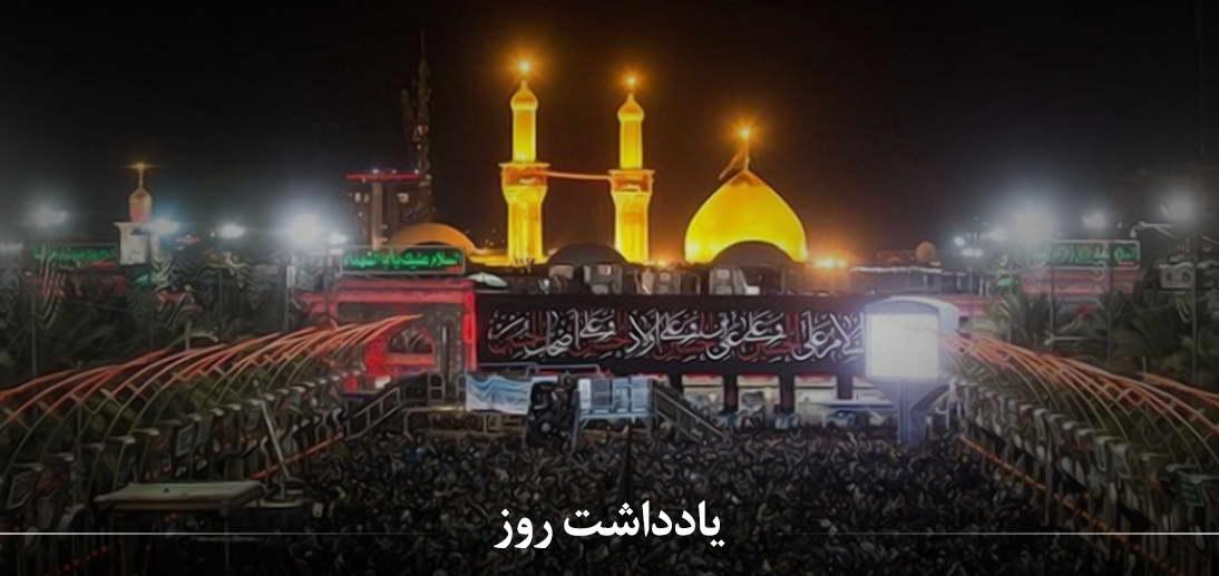 دستاورد های عظیم اربعین حسینی از منظر آیت الله لعظمی مکارم شیرازی