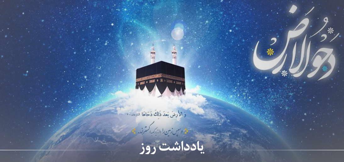 حقيقت و فضيلت «دحو الارض» از منظر آیت الله العظمی مکارم شیرازی
