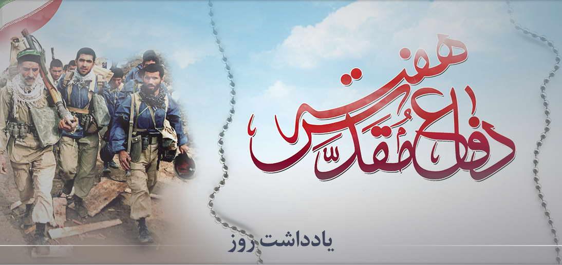 روز های اول جنگ تحمیلی به روایت آیت الله العظمی مکارم شیرازی