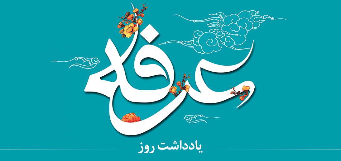 اهمیت دعای عرفه از منظر آیت الله العظمی مکارم شیرازی(مدظله العالی)