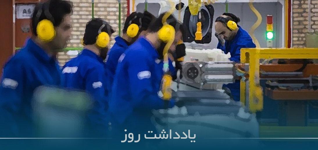 الزامات اشتغال زایی از منظر آیت الله العظمی مکارم شیرازی