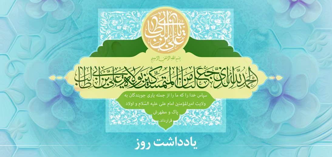 مسألۀ «غدیر» در آینۀ کتاب «الغدیر» از منظر آیت الله العظمی مکارم شیرازی