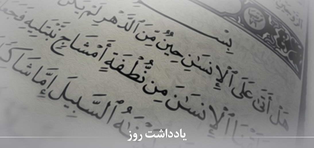 درس ها و پیام های سورۀ «هل أتی» از منظر ایت الله العظمی مکارم شیرازی