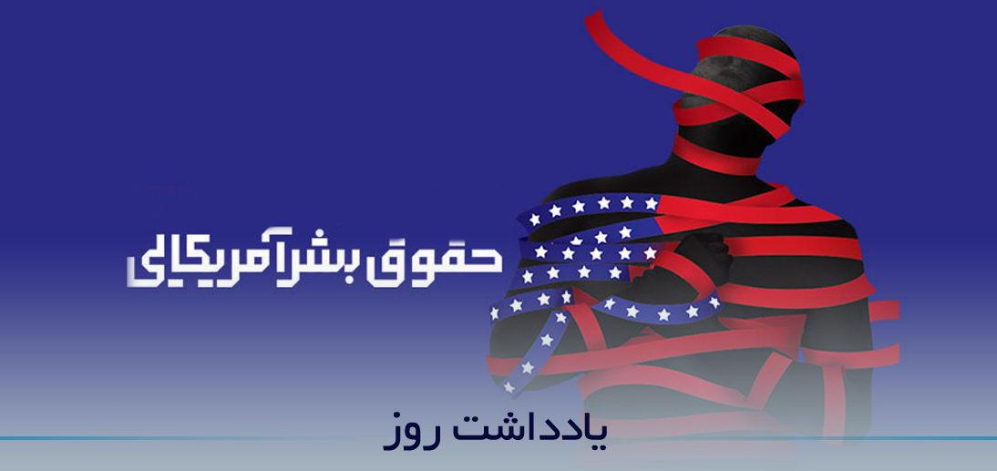 حقوق بشر آمریکایی از منظر آیت الله العظمی مکارم شیرازی