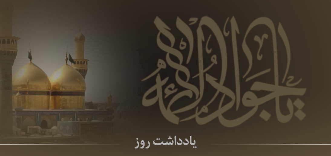 جلوه هایی از آموزه های امام جواد علیه السلام از منظر آیت الله العظمی مکارم شیرازی (مدظله العالی)