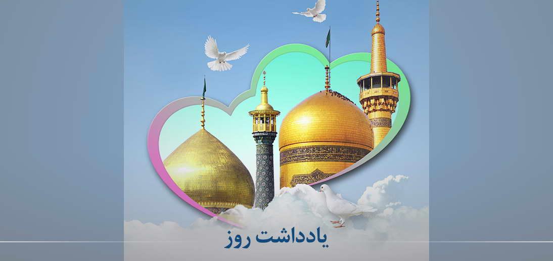 ضرورت و اهمیت دهۀ کرامت از منظر آیت الله العظمی مکارم شیرازی
