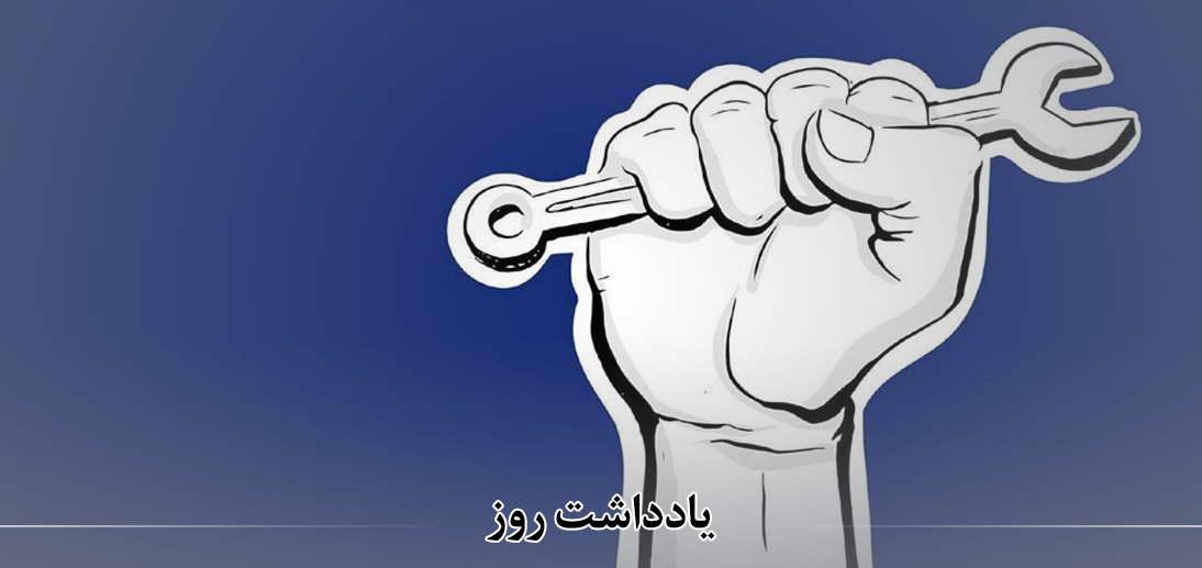 الزامات «رونق توليد» از منظر آیت الله العظمی مکارم شیرازی