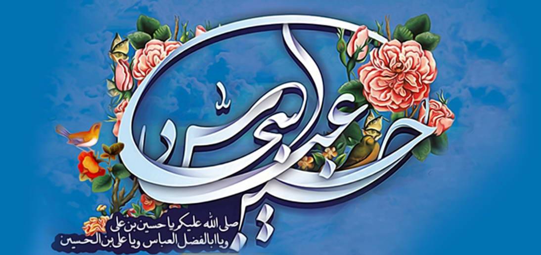 برگزاری جشن میلاد امام حسین(ع)، حضرت ابوالفضل(ع) و امام سجاد(ع)