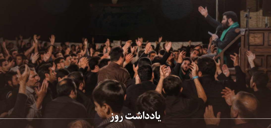 بایسته های «مداحی» در ایام محرم از منظر آیت الله العظمی مکارم شیرازی