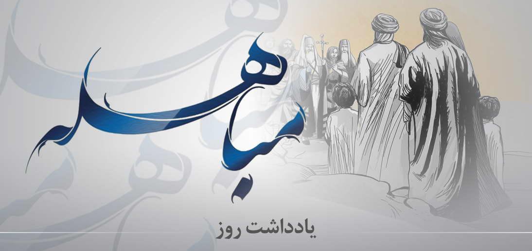واکاوی ابعاد واقعۀ «مباهله» از منظر آیت الله العظمی مکارم شیرازی