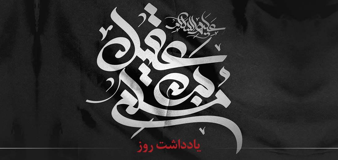 درس های آموزندۀ مسلم بن عقیل علیه السلام از منظر آیت الله العظمی مکارم شیرازی (مدظله العالی)