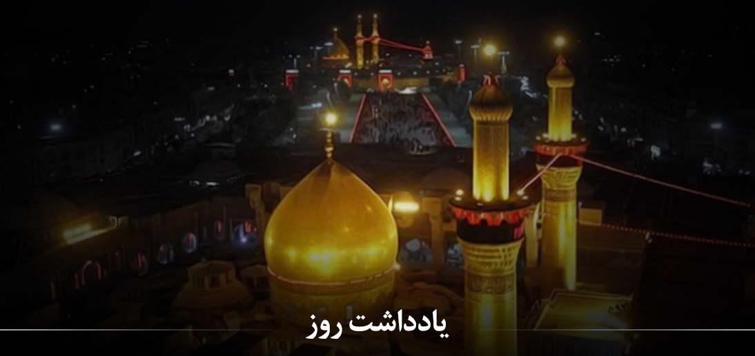 مقام و منزلت کربلا در نثر و شعر آیت الله العظمی مکارم شیرازی
