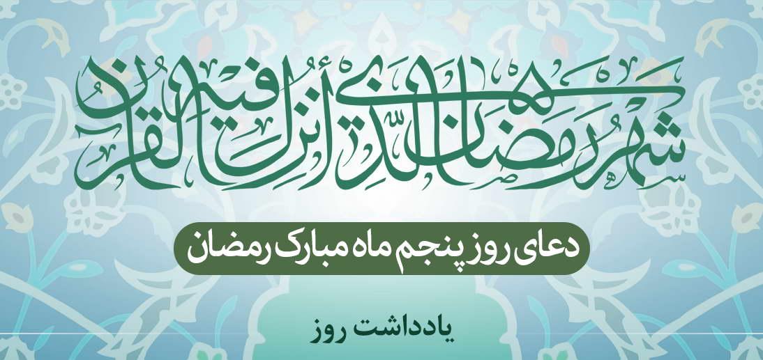 شرح دعای روز پنجم ماه مبارک رمضان از منظر معظم له