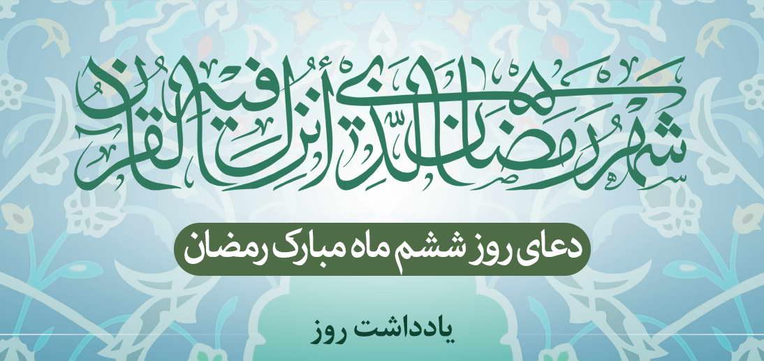 شرح دعای روز ششم ماه مبارک رمضان از منظر معظم له