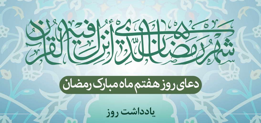 شرح دعای روز هفتم ماه مبارک رمضان از منظر معظم له