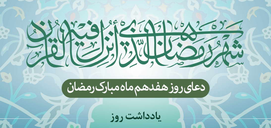 شرح دعای روز هفدهم ماه مبارک رمضان از منظر معظم له