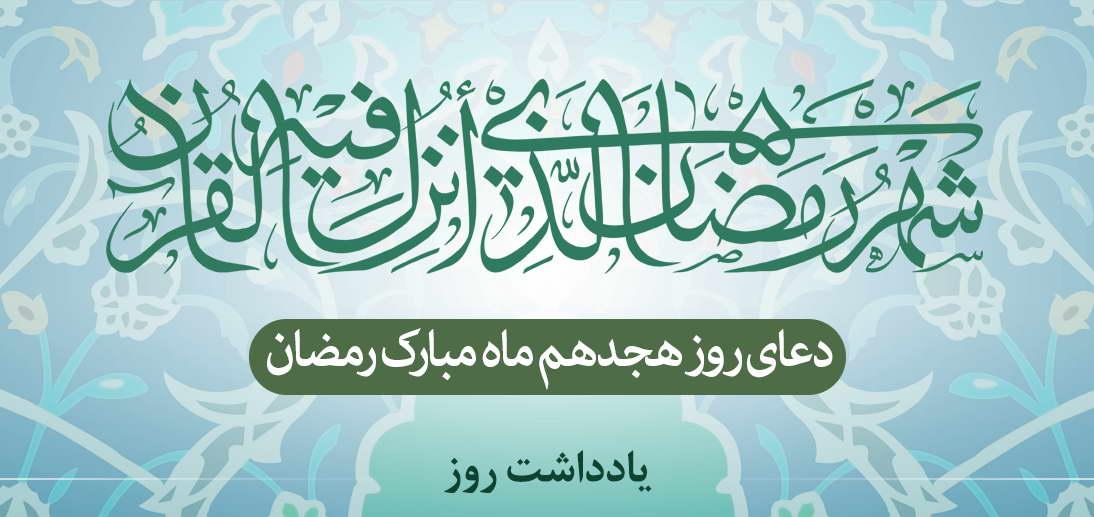 شرح دعای روز هجدهم ماه مبارک رمضان از منظر معظم له