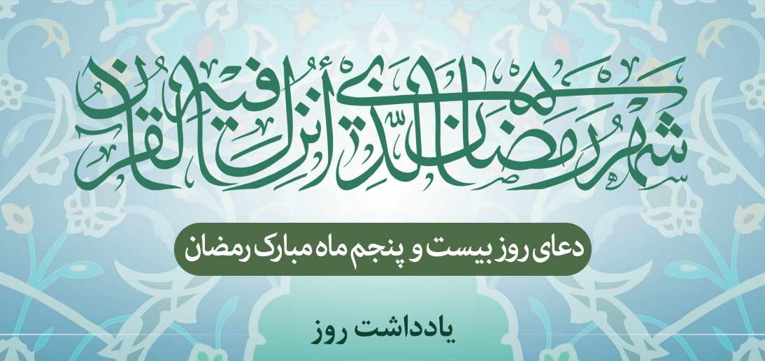 شرح دعای روز بیست و پنجم ماه مبارک رمضان از منظر معظم له