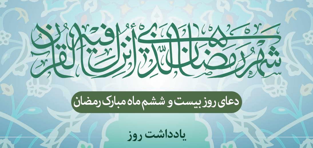 شرح دعای روز بیست و ششم ماه مبارک رمضان از منظر معظم له