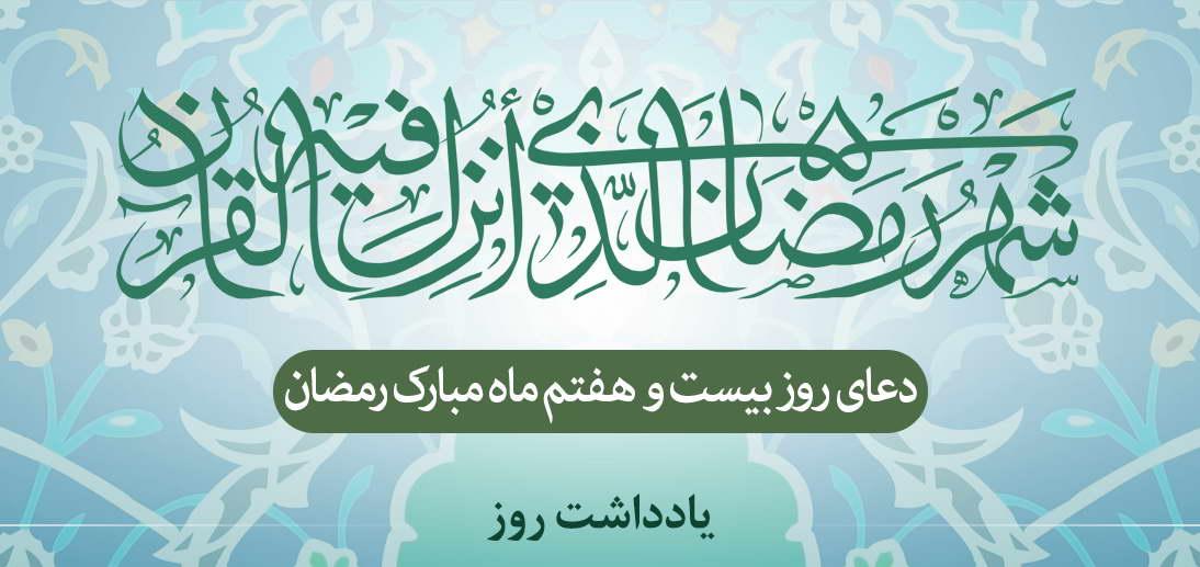 شرح دعای روز بيست و هفتم ماه مبارک رمضان از منظر معظم له