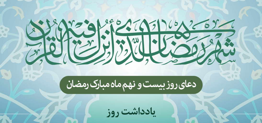 شرح دعای روز بيست و نهم ماه مبارک رمضان از منظر معظم له