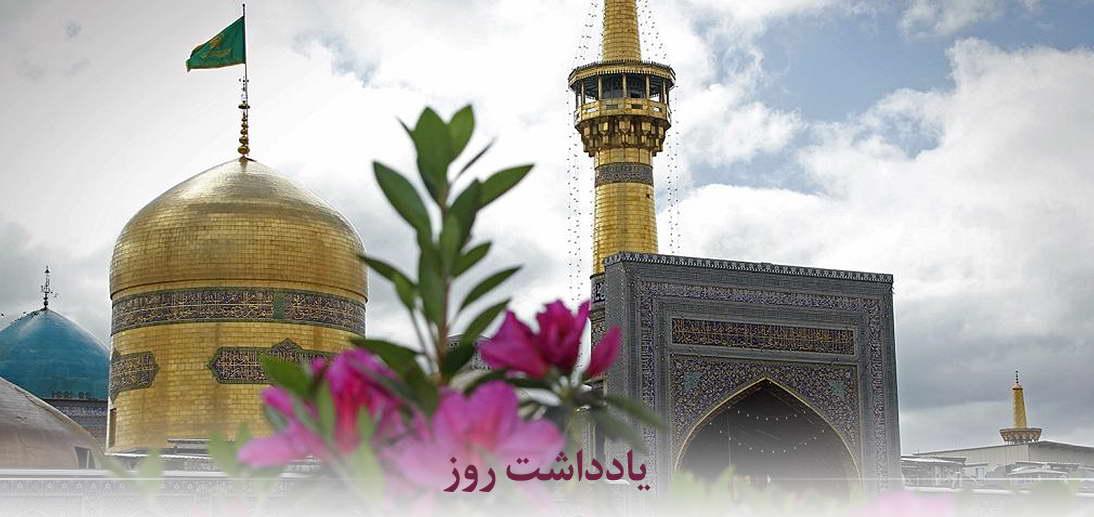 روش شناسی مناظره های امام رضا علیه السلام از منظر آیت الله العظمی مکارم شیرازی