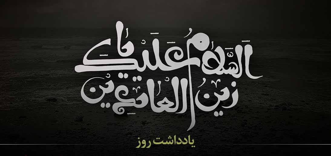 سیرۀ عملی امام سجاد علیه السلام از منظر آیت الله العظمی مکارم شیرازی