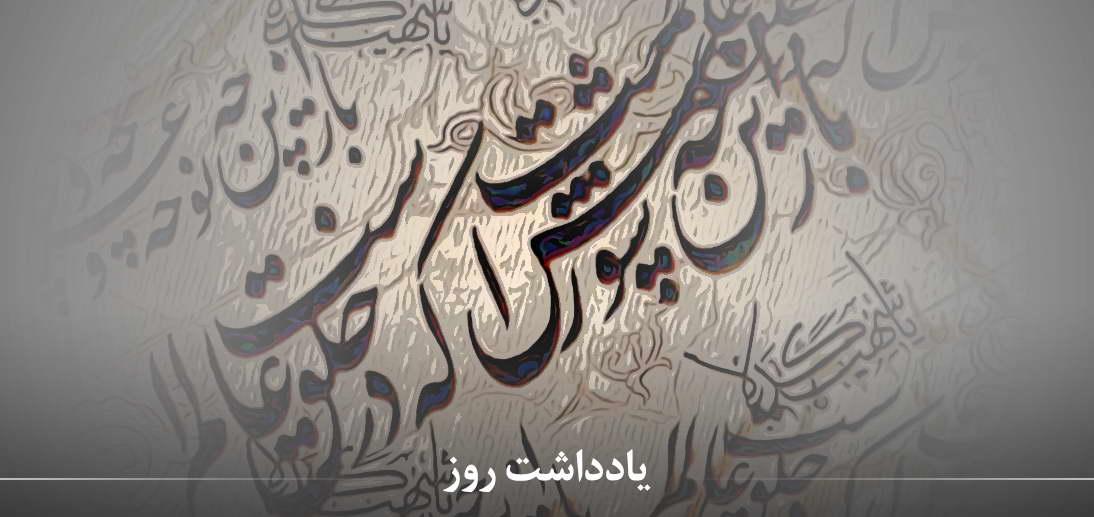بازتاب حماسه عاشورا در شعر آیینی از منظر آیت الله العظمی مکارم شیرازی