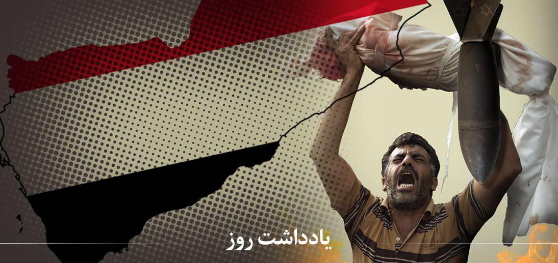 بررسی ابعاد تحولات یمن از منظر آیت الله العظمی مکارم شیرازی