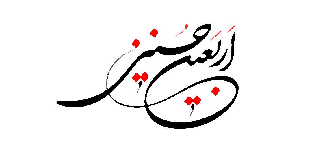 مجلس عزا و سوگواری به مناسبت اربعین حسینی