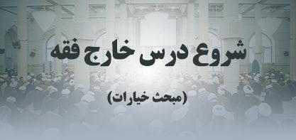 شروع درس خارج فقه (ادامه مبحث خيارات) توسط حضرت آیت الله العظمی مکارم شیرازی (مدّ ظلّه)