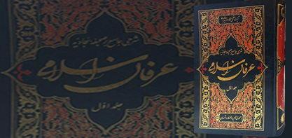 انتشار جلد اول و دوم کتاب «عرفان اسلامی؛ شرحی جامع بر صحیفه سجادیه»