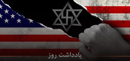 Symbolisme de la journée nationale de la lutte contre l'impérialisme international selon son éminence.