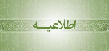 میزان فطریه و کفّاره روزه ماه مبارک رمضان از سوی معظّم له اعلام شد