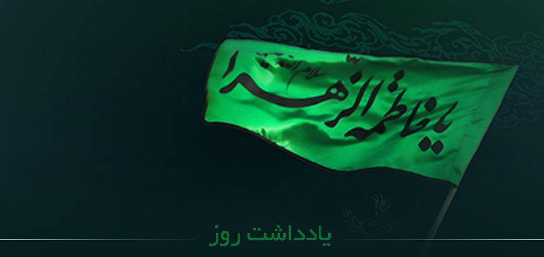 Estilo de vida de la señora Fátima al-Zahra desde el punto de vista del ayatola Makarem Shirazi