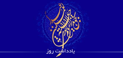 شرح فرازهایی از خطبۀ عید فطر امام علی علیه السلام از منظر معظم له